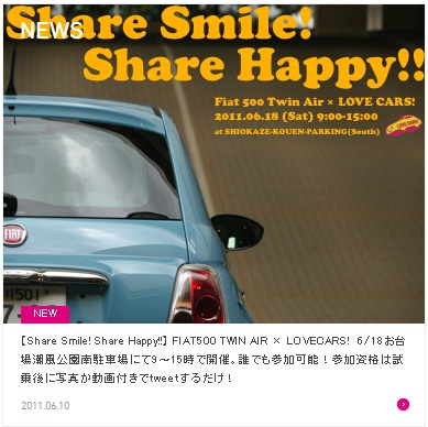 Share Smile! Share Happy!! FIAT500 TWINAIR × LOVECARS! と題したイベントを6/18(土)9:00〜15:00お台場潮風公園南駐車場で開催します!