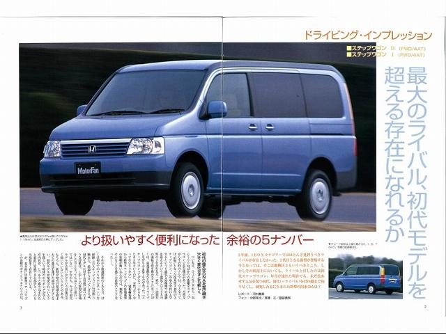 ステップワゴン フル モデル チェンジ