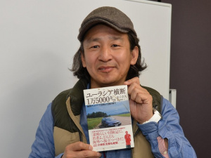 ユーラシア横断1万5000キロ: 練馬ナンバーで目指した西の果て 金子 浩久(著) LOVECARS!TV! ボジョレー・ヌーボー解禁日放送