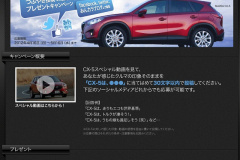 【 carview 】 「CX-5は、●●●だ!」つぶやき投稿で、豪華商品が当たる!プレゼントキャンペーン 超かわいい!カーライフエッセイスト吉田由美のすべて