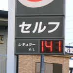クルマ初心者必見!セルフガソリンスタンドを使うときのポイント6つ - セルフ1