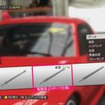 【Forza Horizon】必勝チューンナップでライバルに差をつけよう! - ForzaHorizon_TuneUp05