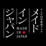 ドラマ「メイドイン・ジャパン」に見る日本のモノ作りの歪みとは ? - TVドラマ 「メイドイン・ジャパン」(出展 NHK)