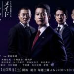 ドラマ「メイドイン・ジャパン」に見る日本のモノ作りの歪みとは ? - TVドラマ 「メイドイン・ジャパン」
