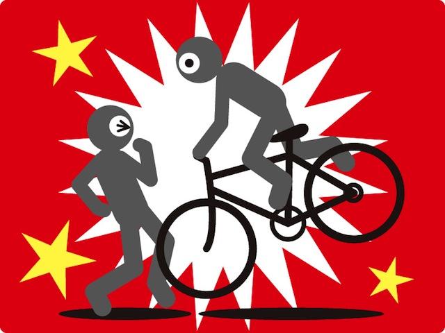 自転車事故 自転車事故 事例 : ... 自転車事故で運転免許停止に