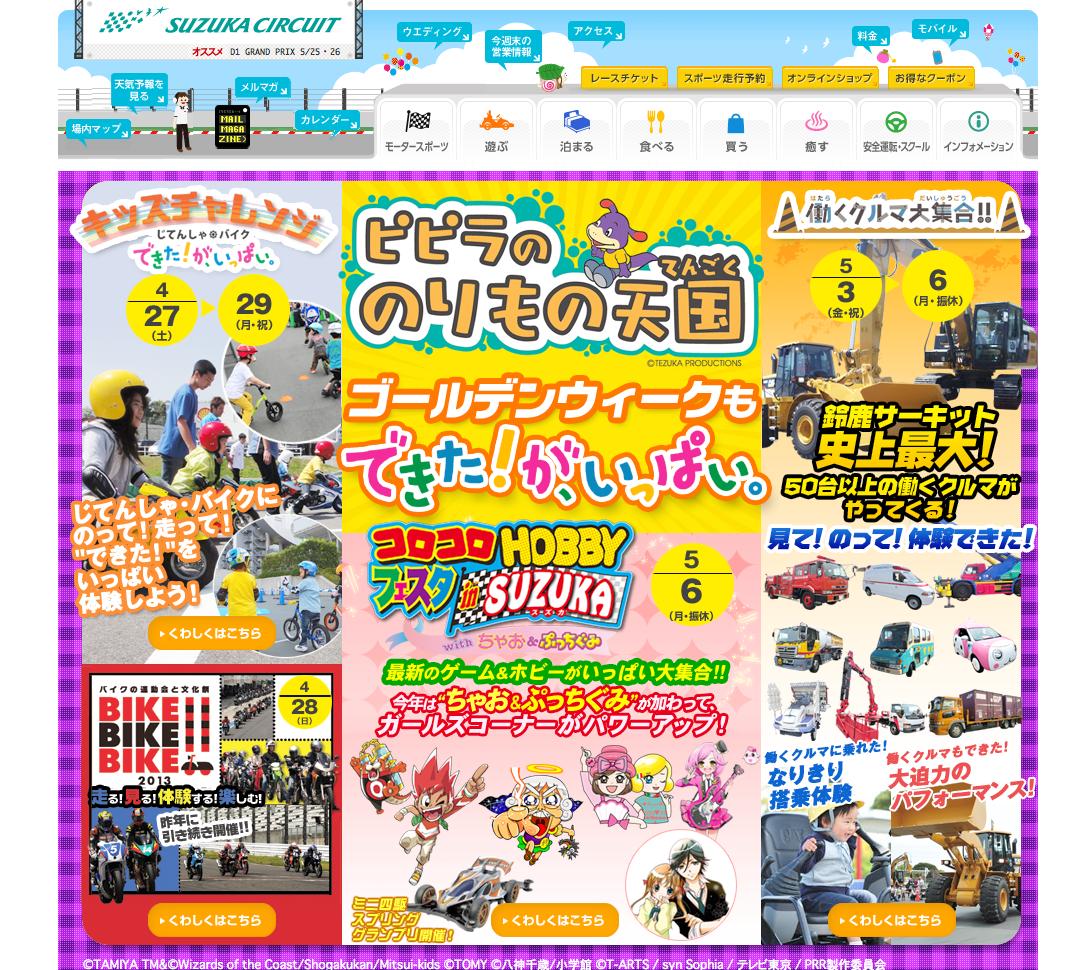 ... イベントへGO! | clicccar.com(ク