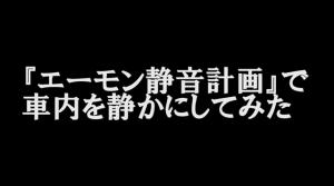 エーモン映像_11