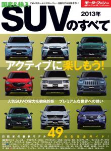 SUVのすべて2013_1