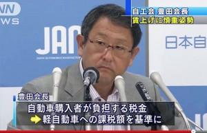 日本自動車工業会 豊田会長
