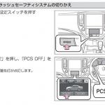 トヨタのぶつからないクルマ、衝突回避システムのECU不具合で2万台回収へ ! - トヨタ クラウン PCSカットオフ