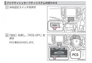 トヨタ クラウン PCSカットオフ