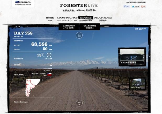FORESTERLIVE 20130801-01