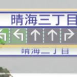 ついに楽ナビもHUD(ヘッドアップディスプレー)対応に【CEATEC JAPAN 2013】 - H13_HUDガイドモード2
