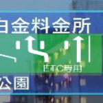 ついに楽ナビもHUD(ヘッドアップディスプレー)対応に【CEATEC JAPAN 2013】 - H19_HUDハイウェイモード2