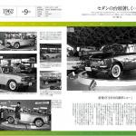 東京モーターショー2013出展車のご先祖さまを発見!【歴代東京モーターショーのすべて】 - 101
