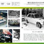 東京モーターショー2013出展車のご先祖さまを発見!【歴代東京モーターショーのすべて】 - 102