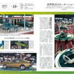 東京モーターショー2013出展車のご先祖さまを発見!【歴代東京モーターショーのすべて】 - 105