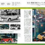 東京モーターショー2013出展車のご先祖さまを発見!【歴代東京モーターショーのすべて】 - 106