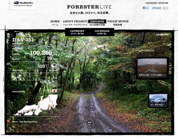 FORESTERLIVE20131101-01