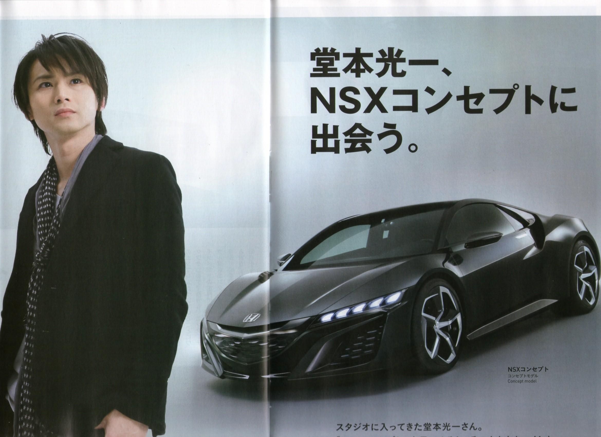 堂本光一さんが、新型NSXにゾッコンLOVE!【東京モーターショー2013