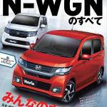 「ガラ軽」から抜け出せ! 新型N-WGNはフィットの責任者が開発! - 611