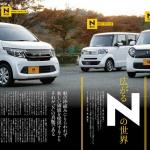 ホンダ新型N-WGNは使うほど良さがわかる「日本の新しいベーシック」だ! - 616
