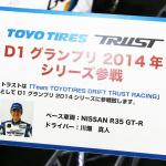 【東京国際カスタムカーコンテスト2014】コンセプトカー部門最優秀賞はR35GT-RのD1マシン! - c35