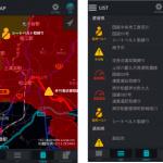 これってあり?「交通取り締まり」を事前に知らせるアプリ - storishimari
