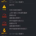 これってあり?「交通取り締まり」を事前に知らせるアプリ - storishimari2