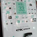 三菱の新型軽自動車「eKスペース」登場、カスタムはミニデリカ? - ekspace005
