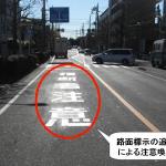 危険な交差点が分かる「SAFETY MAP」がATTTアワード最優秀賞を受賞 - SAFETY_MAP_03