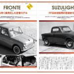 スズキなくして日本の軽は語れない! 軽自動車のフロンティアはチャレンジの連続だった! - 17