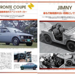 スズキなくして日本の軽は語れない! 軽自動車のフロンティアはチャレンジの連続だった! - 18