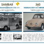 スバル360からサンバーへ! 富士重は半世紀以上RRを作り続けた!! - 23