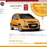 鮮やかなオレンジのフィアット・パンダ限定車が登場 - FIAT_PANDA_02