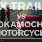 エクストレイルが出前バイクとガチ対決したのはナント日産のオフィシャルムービー【動画】 - X-TRAIL 01