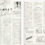 「ミスタースカイライン」櫻井真一郎氏がハコスカ開発直後に寄せた寄稿文があった! - 図3
