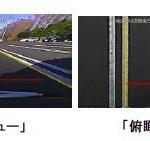 暗闇に強いカーナビ用バックビューカメラ - 04