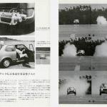 ロケット噴射でハンドリングを鍛えた初代シビック! - 449