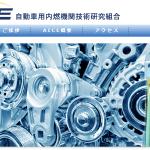 国内自動車8社の新エンジン研究組合「AICE」誕生の背景は? - AICE