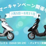 電動バイク「SEED(シード)」が7月5日〜31日までお得に - SEED_04