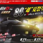 """新劇場版「頭文字D」と、MEGA@WEBの「86""""超""""夏祭 」が熱い! - 1"""