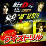 """新劇場版「頭文字D」と、MEGA@WEBの「86""""超""""夏祭 」が熱い! - 97"""