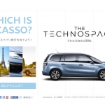 新型シトロエンC4ピカソの10月発売に先駆けてパリ旅行が当たるティザーサイトがオープン - New_c4_PICASSO_01