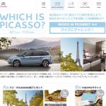新型シトロエンC4ピカソの10月発売に先駆けてパリ旅行が当たるティザーサイトがオープン - New_c4_PICASSO_02
