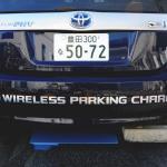 「ワイヤレス充電」はEV・PHV普及の切り札となるか? - TOYOTA_Wireless_Charging1