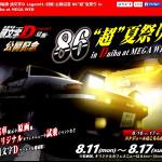 """新劇場版「頭文字D」と、MEGA@WEBの「86""""超""""夏祭 」が熱い! - a1"""