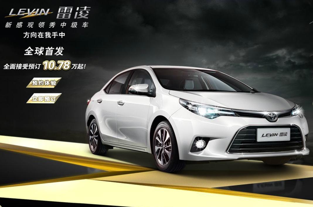 トヨタが中国で「カローラ」「レビン」のhvを一貫生産へ! Clicccar Com クリッカー