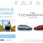 新型シトロエンC4ピカソの5人乗り仕様がスペシャルサイトに登場! - c4picasso_phase2_01