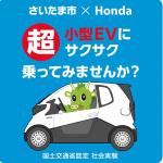 ホンダも超小型EVでワンウェイ型カーシェアリングの社会実験をさいたま市で実施 - honda_02
